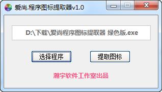 爱尚程序图标提取器_【图标制作爱尚程序图标提取器】(314KB)