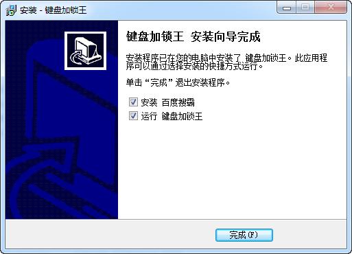 键盘加锁王_【键盘鼠标键盘加锁王】(1.3M)
