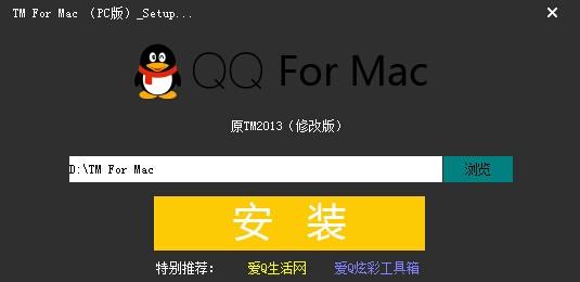 tm2013仿mac皮肤_【QQ其它tm2013仿mac】(82.7M)