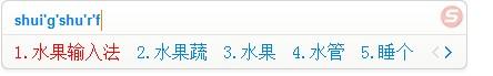 水果输入法官方_【汉字输入水果输入法】(12.6M)