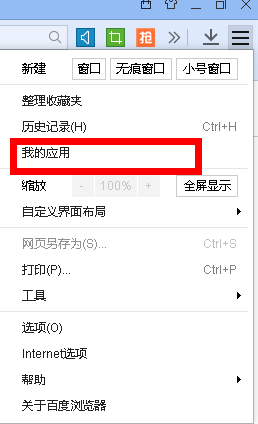 百度抢票宝_【网络辅助百度浏览器】(38.2M)