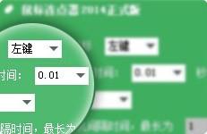 鼠大侠鼠标连点器_【键盘鼠标鼠大侠鼠标连点器,鼠标连点】(1.4M)