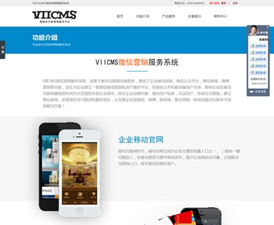 viicms仿乐享微信源码_【网站模板viicms,仿乐享微信源码】(56.2M)