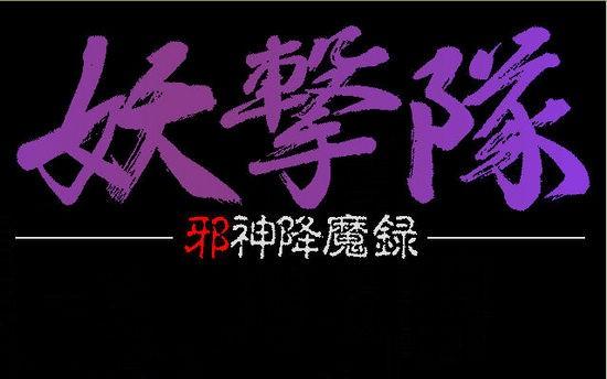 妖击队邪神降魔录_【角色扮演妖击队邪神降魔录】(8M)
