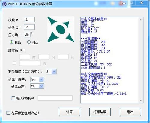 齿轮参数计算器_【计算器软件齿轮参数计算器】(550KB)