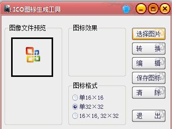 ico图标生成工具_【图标制作ico图标生成器】(1.1M)
