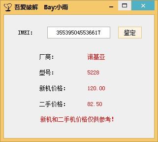 手机imei码查询工具_【杂类工具imei码查询】(490KB)