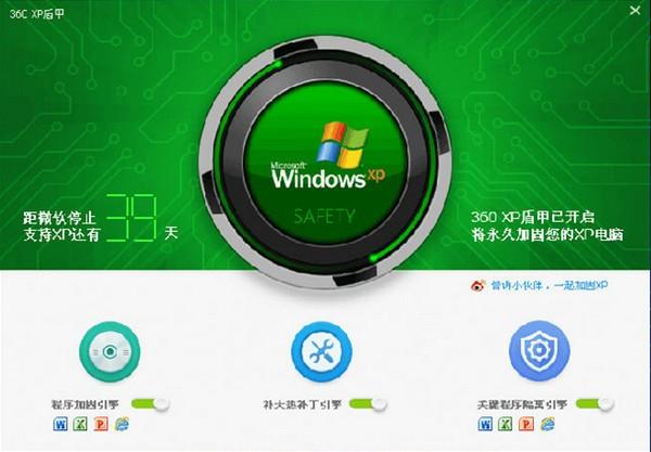 360xp专版官方_【杀毒软件360安全卫士,xp安全软件】(63.5M)