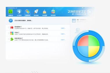2345安全卫士PC版_【系统优化2345安全卫士】(28M)