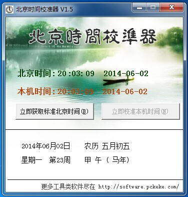 克克北京时间校准器_【时钟日历北京时间校准器】(272KB)