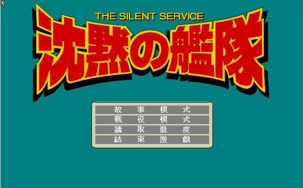 沉默的战舰_【街机模拟街机模拟单机版】(28M)